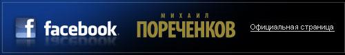 facebook-Михаил Пореченков